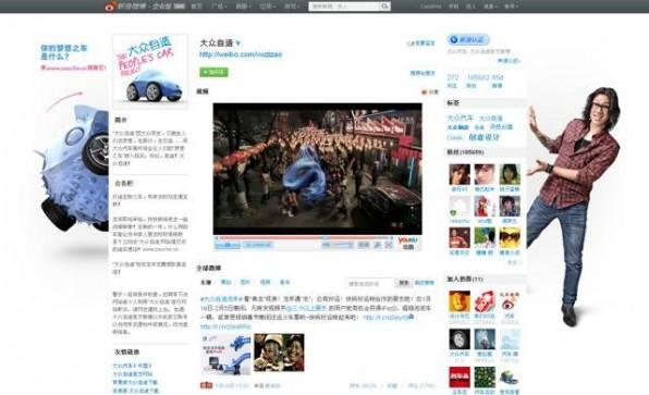 """Die VW-Kampagne """"The People's Car"""" nutzte zur Aktivierung von Ideengebern neben Sina Weibo auch chinesische Content-Plattformen wie Youku."""