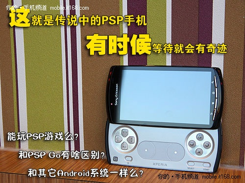Sony PlayStation Phone: Auf den Markt als Sony Ericsson Xperia Play