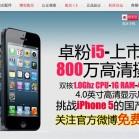 iPhone5_Klone_Zophonei5