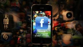 Trending Topics: Facebook wird zur Nachrichten-Website