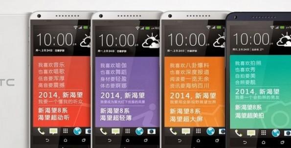 HTC Desire: So sieht das 5,5-Zoll-Smartphone aus. (Bild: HTC / Weibo)