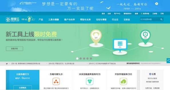 (Screenshot: Aliyun)