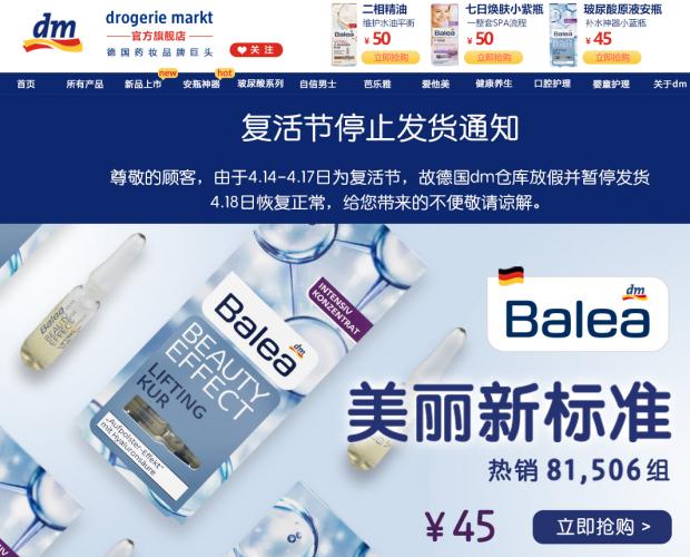 Die deutsche Drogeriekette dm ist seit einigen Monaten in China aktiv. (Screenshot: Tmall)